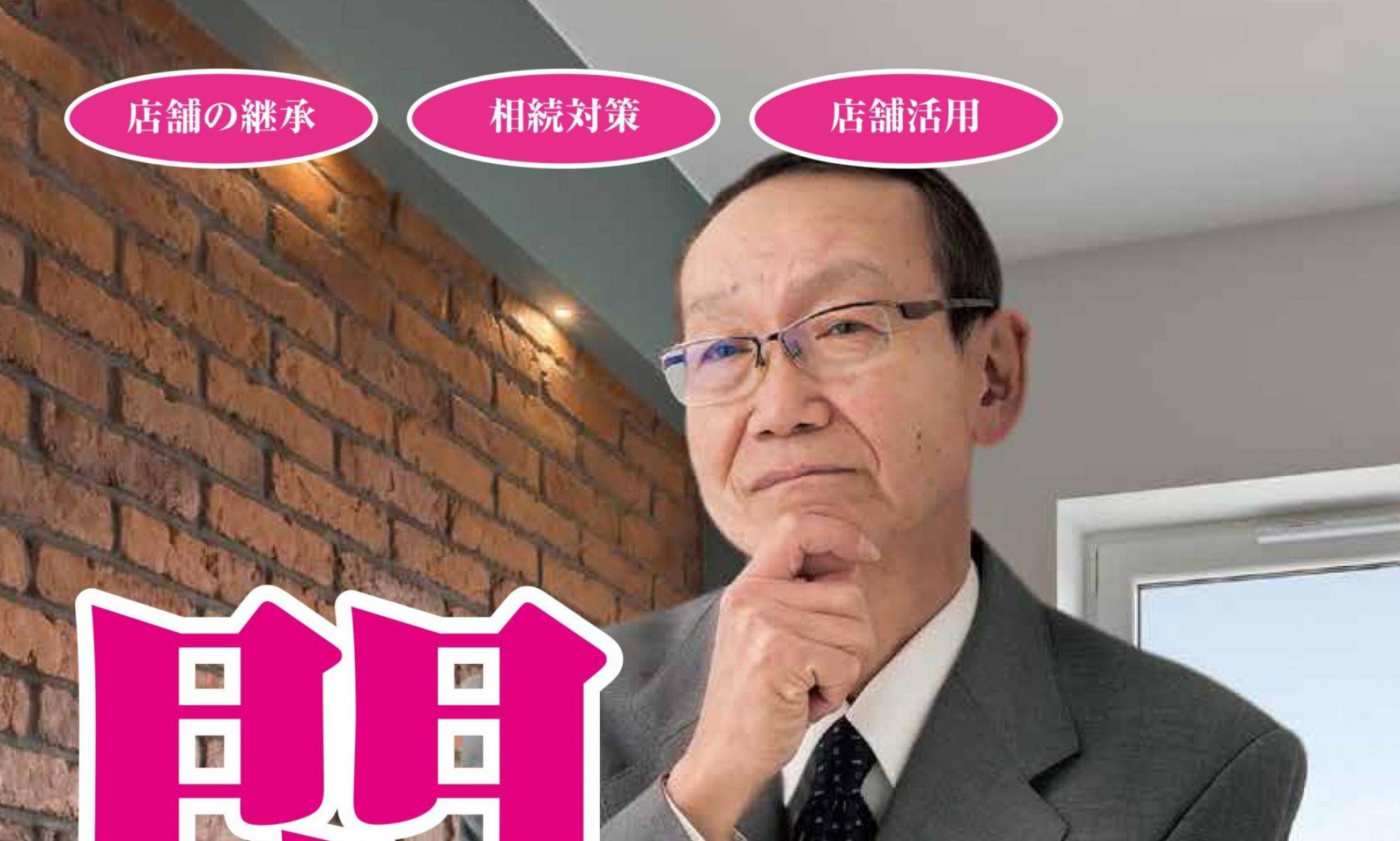 前田宅建士事務所